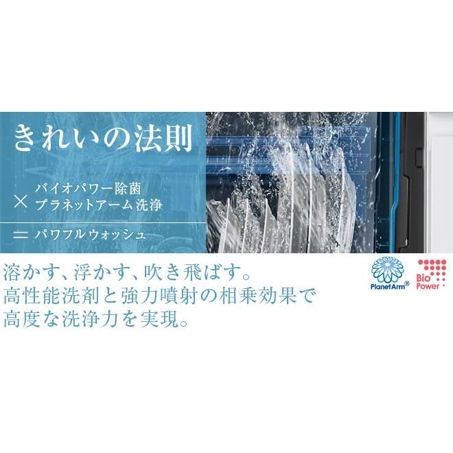 【ポイント2倍】NP-45VS7S 食器洗い乾燥機 パナソニック 食器洗い機 食洗機 ビルトイン食洗機 ビルトイン型 食器洗浄機|torikae-com|04