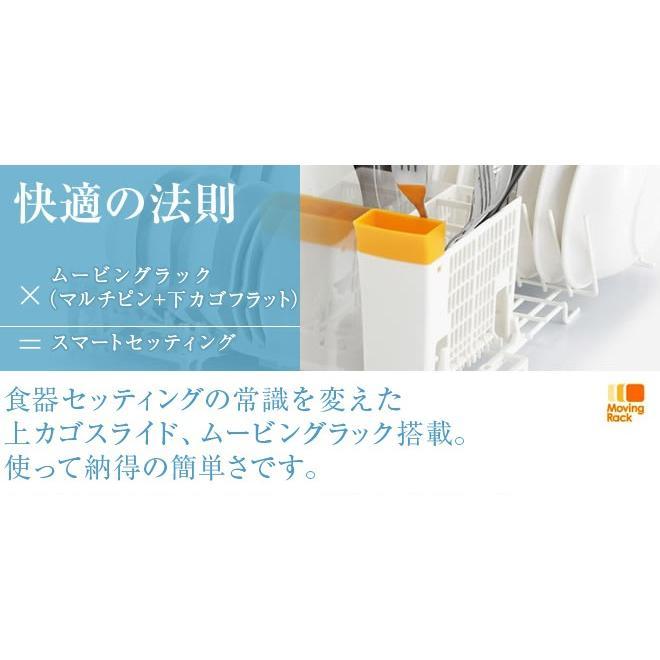 【ポイント2倍】NP-45VS7S 食器洗い乾燥機 パナソニック 食器洗い機 食洗機 ビルトイン食洗機 ビルトイン型 食器洗浄機|torikae-com|07