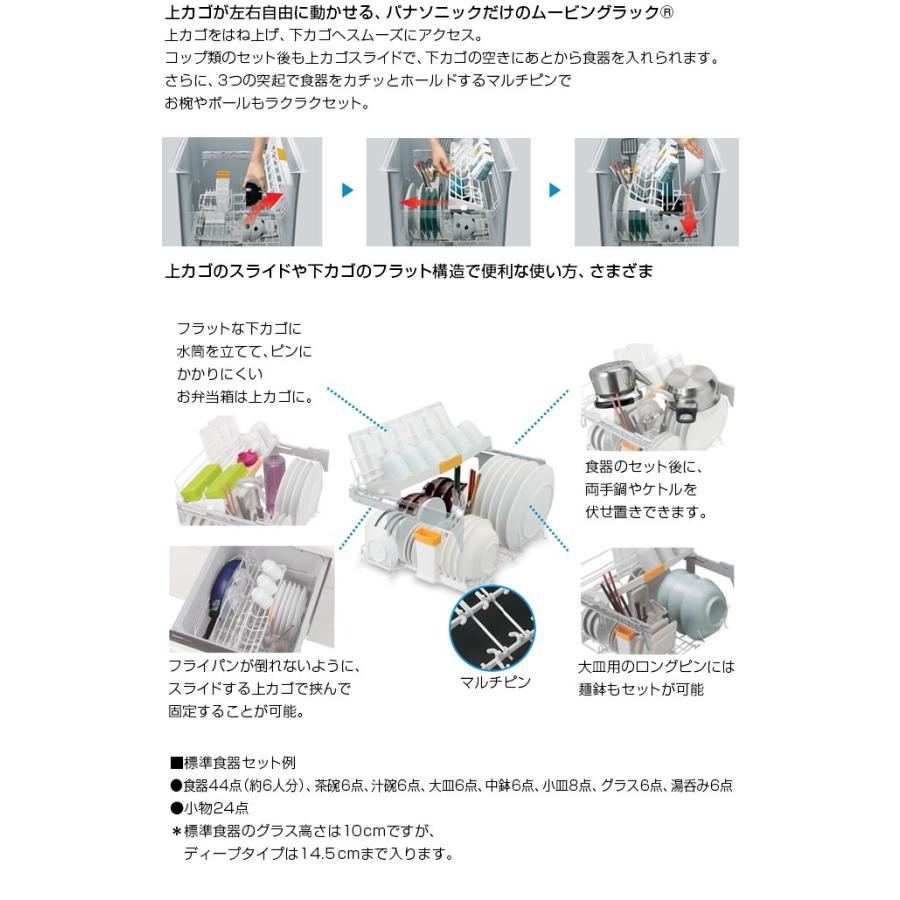 【ポイント2倍】NP-45VS7S 食器洗い乾燥機 パナソニック 食器洗い機 食洗機 ビルトイン食洗機 ビルトイン型 食器洗浄機|torikae-com|08