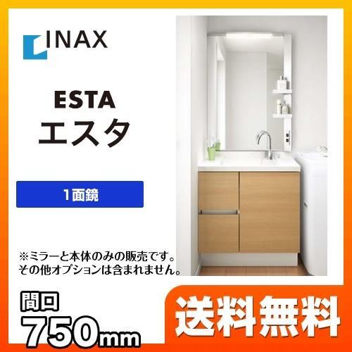 洗面台 LIXIL リクシル INAX エスタ 750mm 洗面化粧台 NSVH-75G5Y-MNS-751XJU