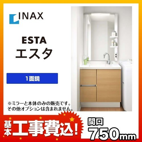 お得な工事費込セット(商品+基本工事) 洗面台 LIXIL リクシル INAX エスタ 750mm 洗面化粧台 NSVH-75G5Y-MNS-751XJU-KJ リフォーム