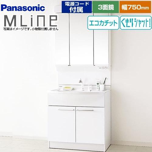 洗面化粧台 幅750mm パナソニック GQM75KECW+XGQM075DSCATC エムライン MLine