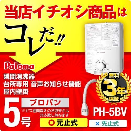 買物 PH-5BV 開店祝い LPG パロマ 瞬間湯沸器 湯沸かし器 湯沸し器 ガス湯沸かし器 プロパンガス