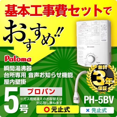 お得な工事費込みセット 商品 基本工事 プロパンガス PH-5BV LPG--KOJI 瞬間湯沸器 工事費込 湯沸かし器 ガス湯沸かし器 人気 おすすめ リフォーム パロマ 湯沸し器 人気 おすすめ