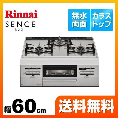 日本最大級の品揃え 都市ガス 公式通販 ビルトインコンロ 幅60cm リンナイ RS31W28U12RVW SENCE センス 13A