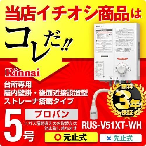 RUS-V51XT-WH 奉呈 LPG リンナイ 全商品オープニング価格 瞬間湯沸器 ガス湯沸かし器 湯沸かし器 湯沸し器