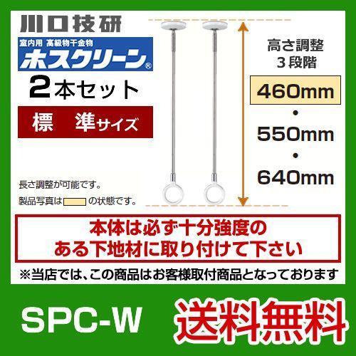 SPC-W 川口技研 ホスクリーン 2本セット torikae-com