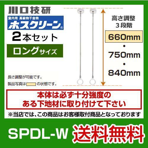 SPDL-W 川口技研 ホスクリーン 2本セット|torikae-com