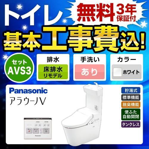 工事費込みセット トイレ パナソニック XCH3013RWST NEWアラウーノV 3Dツイスター水流タイプ 工事費込トイレリフォーム【納期は下に記載】