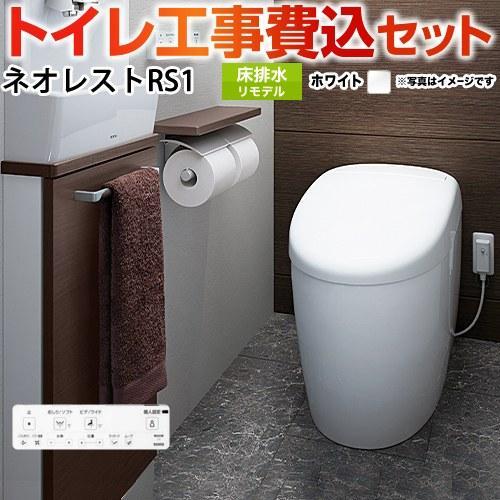 ネオレスト トイレ 便器 TOTO 工事費込みセット CES9768MR NW1 ネオレスト 床排水リモデル 排水芯305·540mm RH1 ホワイト 壁リモコン付属 リフォーム