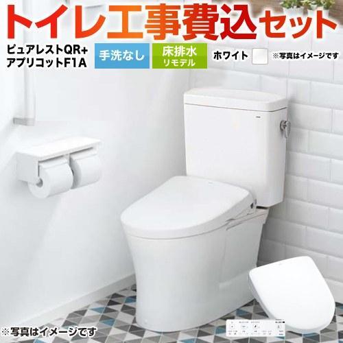 工事費込みセット ピュアレストQR トイレ 床排水リモデル:305mm·540mm TOTO  CS232BM+SH232BA-NW1+TCF4713AKR-NW1 リフォーム