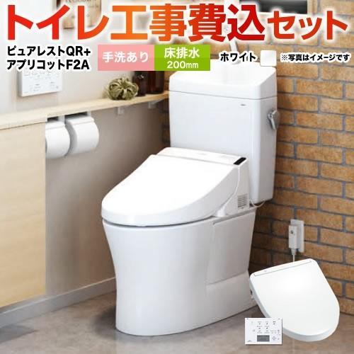工事費込みセット ピュアレストQR トイレ 排水心:200mm TOTO  CS232B+SH233BA-NW1+TCF4723AKR-NW1 リフォーム