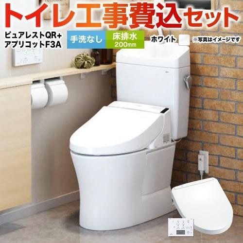工事費込みセット トイレ 排水心:200mm TOTO  ピュアレストQR CS232B+SH232BA-NW1+TCF4733AKR-NW1 リフォーム