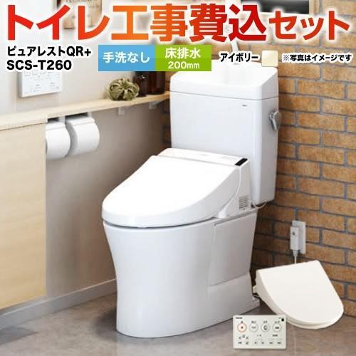 工事費込みセット 新作 大人気 トイレ 排水心:200mm お見舞い TOTO リフォーム ピュアレストQR CS232B--SH232BA-SC1 SCS-T260