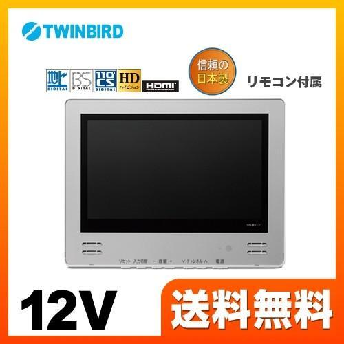 浴室テレビ 12V型 ツインバード VB-BS122S 地デジハイビジョン