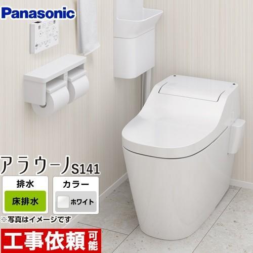 トイレ 排水心120·200mm パナソニック XCH1411WS アラウーノS141 全自動おそうじトイレ(タンクレストイレ)【納期は下記の納期·配送欄記載】
