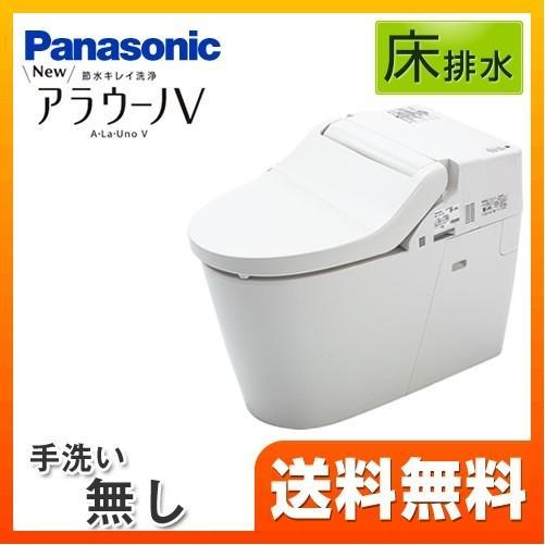 アラウーノV XCH3015WS パナソニック【設置工事対応可能】トイレ 便器 床排水 排水芯:120mm·200mm【納期は下記の納期·配送欄記載】