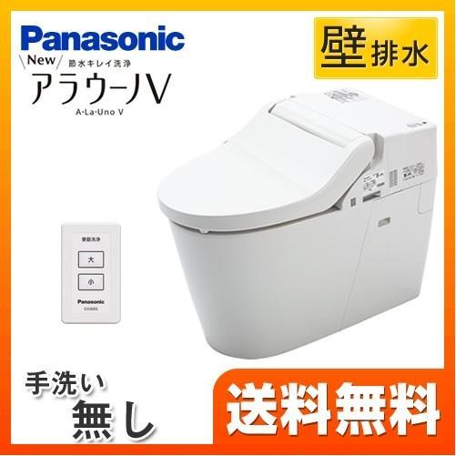 アラウーノV XCH3018PWS パナソニック【設置工事対応可能】トイレ 便器 壁排水 排水芯:120mm【配送については 下記送料·配送の項目をご確認ください】