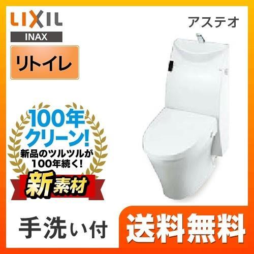 アステオ シャワートイレ LIXIL 【工事対応可能】トイレ 便器 INAX YBC-A10H DT-385JH BW1 床排水 排水芯:200·530mm リモデル