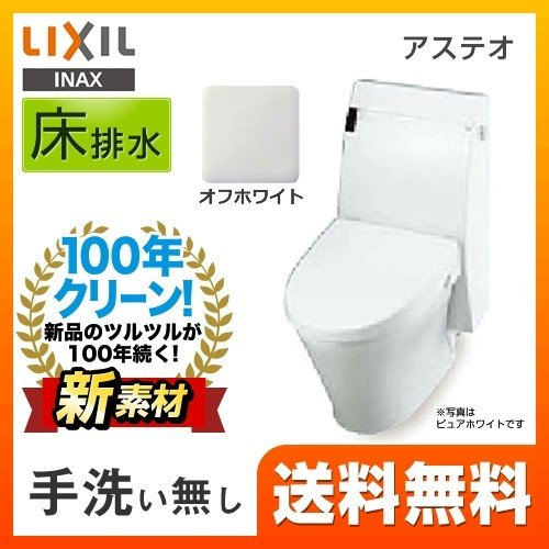 アステオ シャワートイレ LIXIL リクシル 【設置工事対応可能】トイレ 便器 INAX YBC-A10S DT-356J BN8 床排水 排水芯:200mm