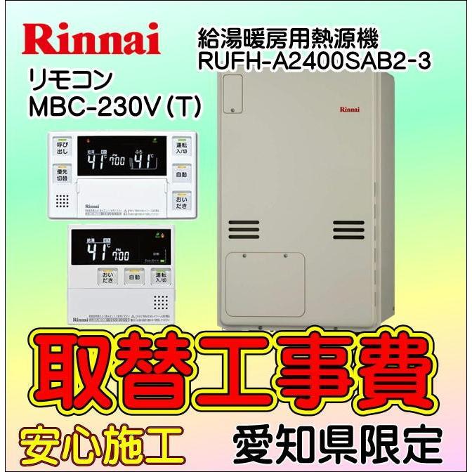 暖房用 初回限定 熱源機 給湯器取付 RUFH-A2400SAB2-3 給湯器交換 取替工事 往復送料無料 愛知県エリア 後方排気型