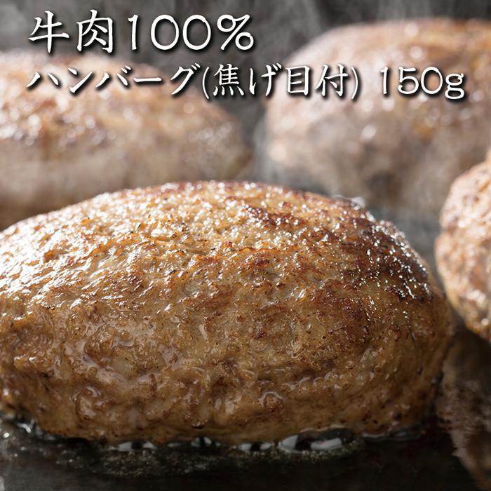 鳥益 牛肉100% ハンバーグ(焦げ目付)150g×10パック 鶏屋だけど牛肉が好きで作った焼き鳥屋の牛肉ハンバーグ 温めるだけ 冷凍 news every.で紹介 torimasu