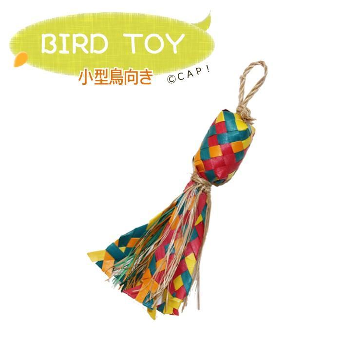 CAP 供え 鳥のおもちゃ 天然素材 バードキャンディ 現品