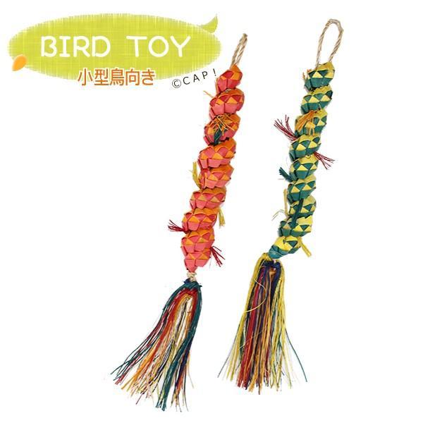 CAP セール特別価格 鳥のおもちゃ 天然素材 バースデー 記念日 ギフト 贈物 お勧め 通販 S キャタピラー