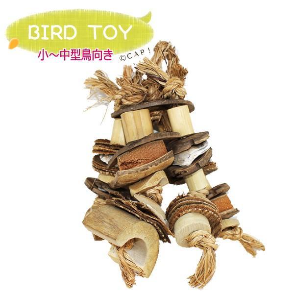 お買い得 CAP 鳥のおもちゃ ネイチャークラスターS 年末年始大決算 天然素材