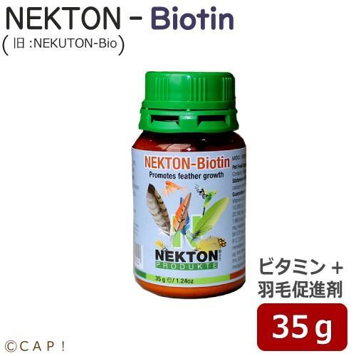 賞味期限2023 6 16 Biotin 5%OFF 35g まとめ買い特価 ネクトンBio