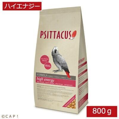 CAP 鳥の餌 賞味期限2022 10 31 メンテナンス 800g フォーミュラ 好評 日本正規品 ハイエナジー PSITTACUS