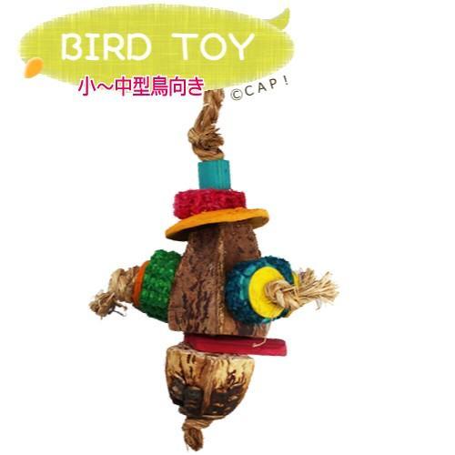 本店 CAP 鳥のおもちゃ 天然素材 ミニトーイ ハイクオリティ マホガニー