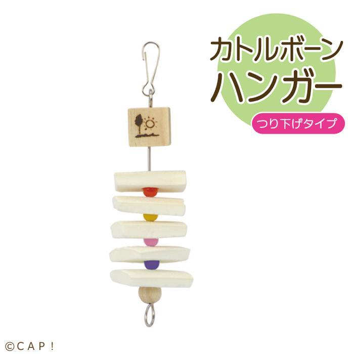 入手困難 CAP 鳥のおもちゃ SANKO 超安い カトルボーン ハンガー B141