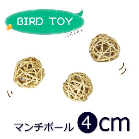 CAP 鳥のおもちゃ 4cm Munch Balls SB987 倉庫 当店限定販売 マンチボール Natural 1個