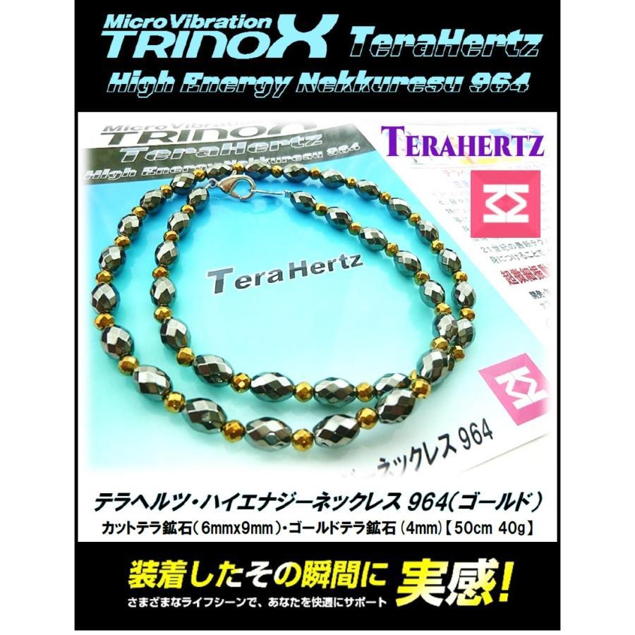 TRINOX テラヘルツ・ハイエナジーネックレス 964 ゴールド カットテラ鉱石 6mmx9mm ゴールドテラ鉱石 4mm 50cm 40g テラシール8枚付|torinox-store