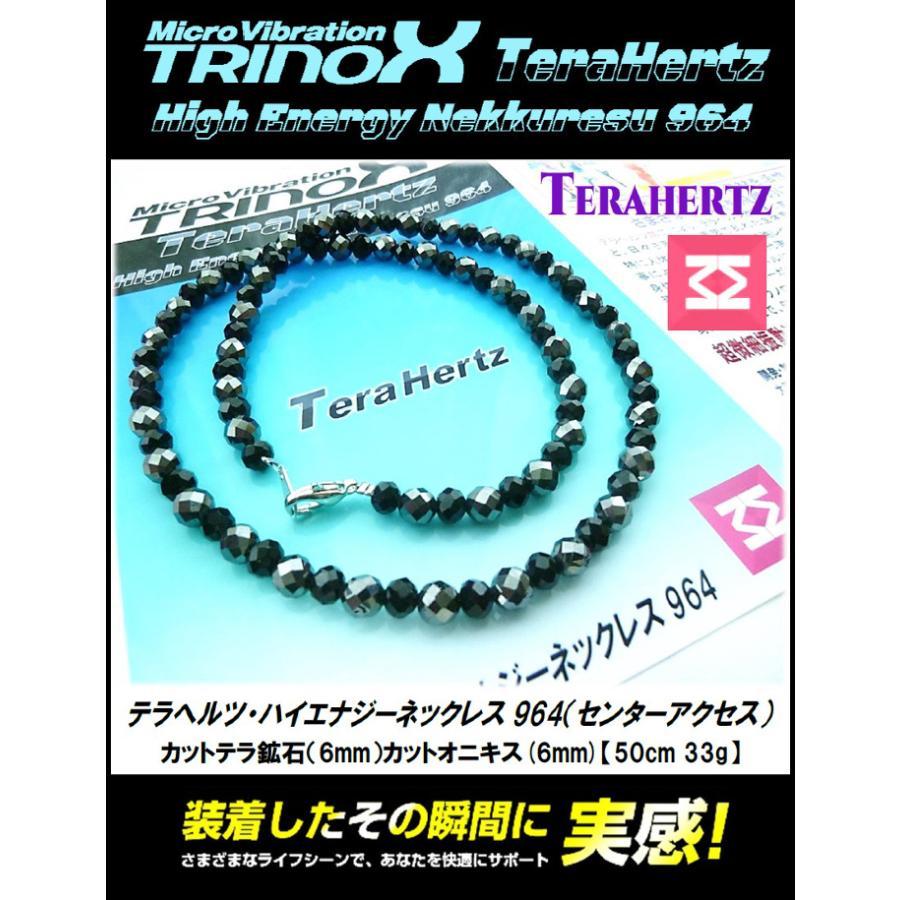 TRINOX テラヘルツ・ハイエナジーネックレス 964  センターアクセス カットテラ鉱石 6mm カットオニキス 6mm 50cm 33g テラシール8枚付 torinox-store
