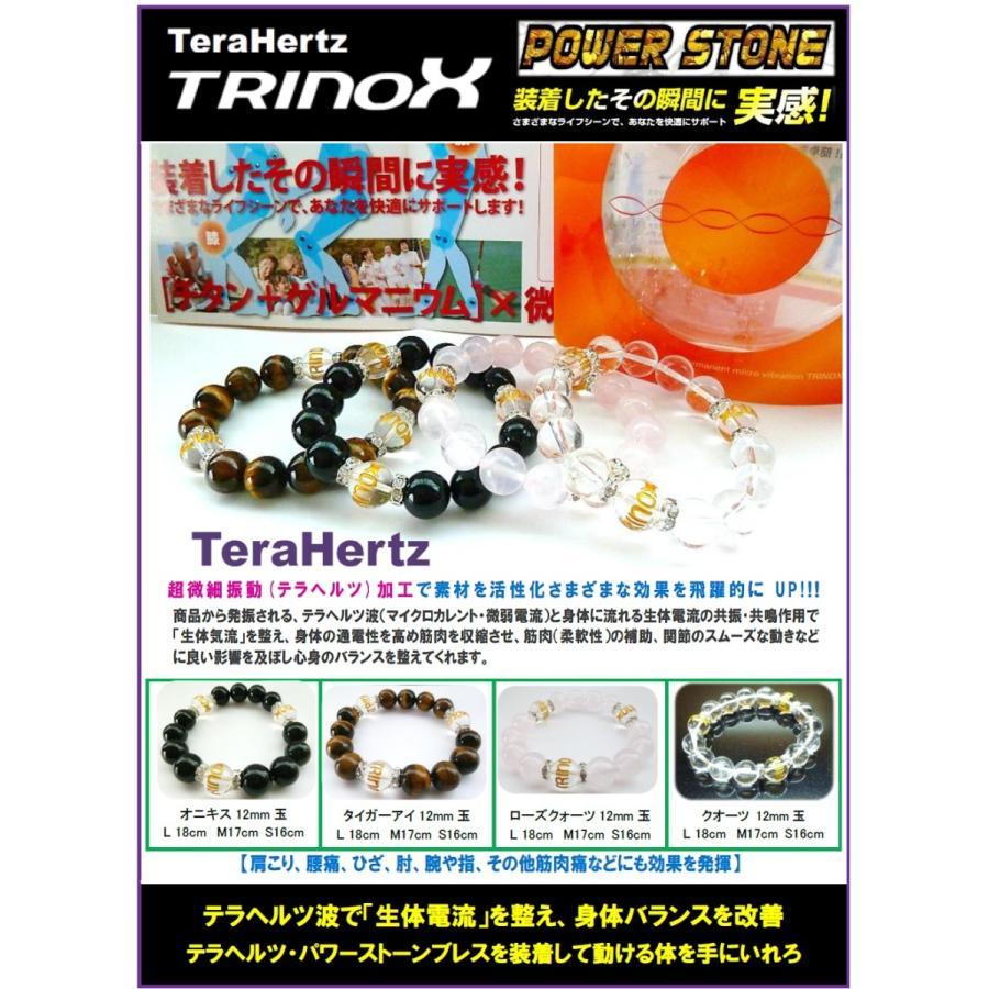 TRINOXテラヘルツ加工 パワーストーンブレス タイガーアイ 12mm玉 TRINOXロゴ水晶 12mm玉  ロンデル 銀 8mm NEWスムーズ TRINOXシール 8枚 試供品 付き|torinox-store|11