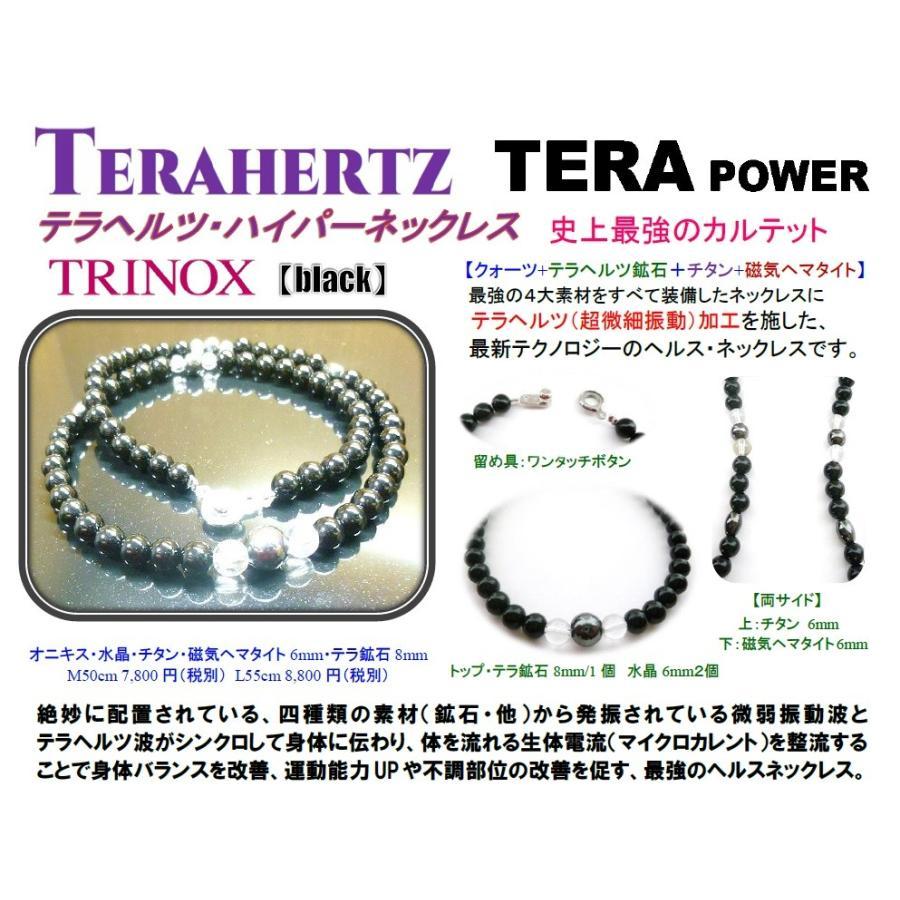 ブラック テラヘルツ ハイパーネックレス テラヘルツ加工 Lサイズ 55cm ボタン オニキス 水晶 チタン 磁気ヘマタイト 6mm テラ鉱石 8mm|torinox-store|02