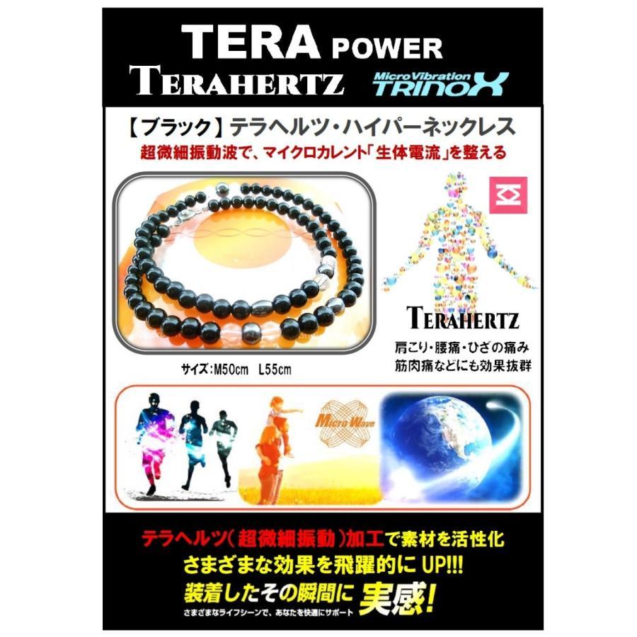 ブラック テラヘルツ ハイパーネックレス テラヘルツ加工 Lサイズ 55cm ボタン オニキス 水晶 チタン 磁気ヘマタイト 6mm テラ鉱石 8mm|torinox-store|04
