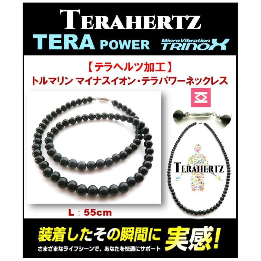 トルマリン マイナスイオン テラパワーネックレス テラヘルツ加工 Lサイズ:55cm ブラックトルマリン6mm マグネット torinox-store