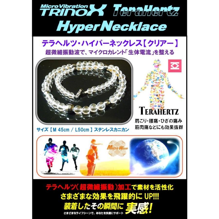 TRINOX テラヘルツ ハイパーネックレス クリアー L 50cm 水晶 カット水晶 磁気ヘマタイト チタン 6mm / 8mm テラヘルツシール付き 試供品8枚|torinox-store|06