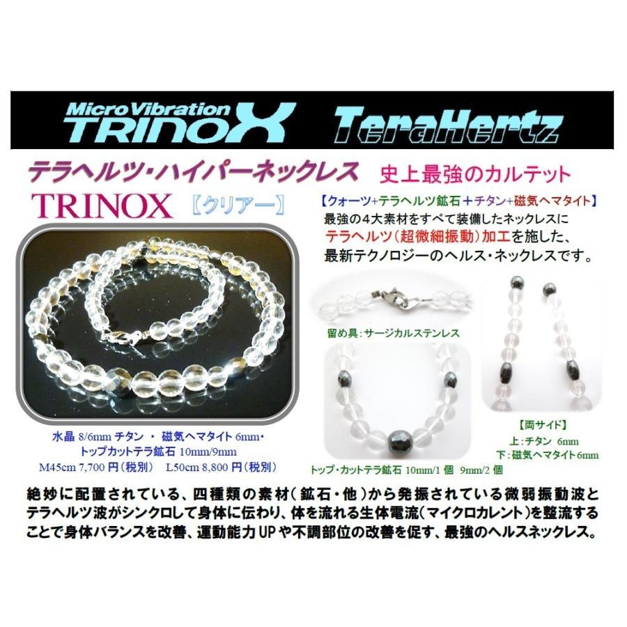 TRINOX テラヘルツ ハイパーネックレス クリアー L 50cm 水晶 カット水晶 磁気ヘマタイト チタン 6mm / 8mm テラヘルツシール付き 試供品8枚|torinox-store|07