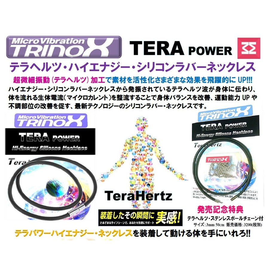 ハイエナジー シリコンラバーネックレス テラヘルツ加工 シリコンラバーネックレス 3mm 50cm + ステンレス ボールチェーン 2,7mm 50cm set|torinox-store|02