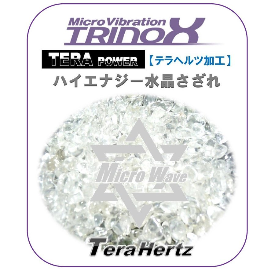 テラヘルツ ハイエナジー水晶 さざれ石 テラヘルツ加工 パワーストーン 石 大粒 5mm〜10mm クリアータイプ 水晶 さざれ 80g|torinox-store