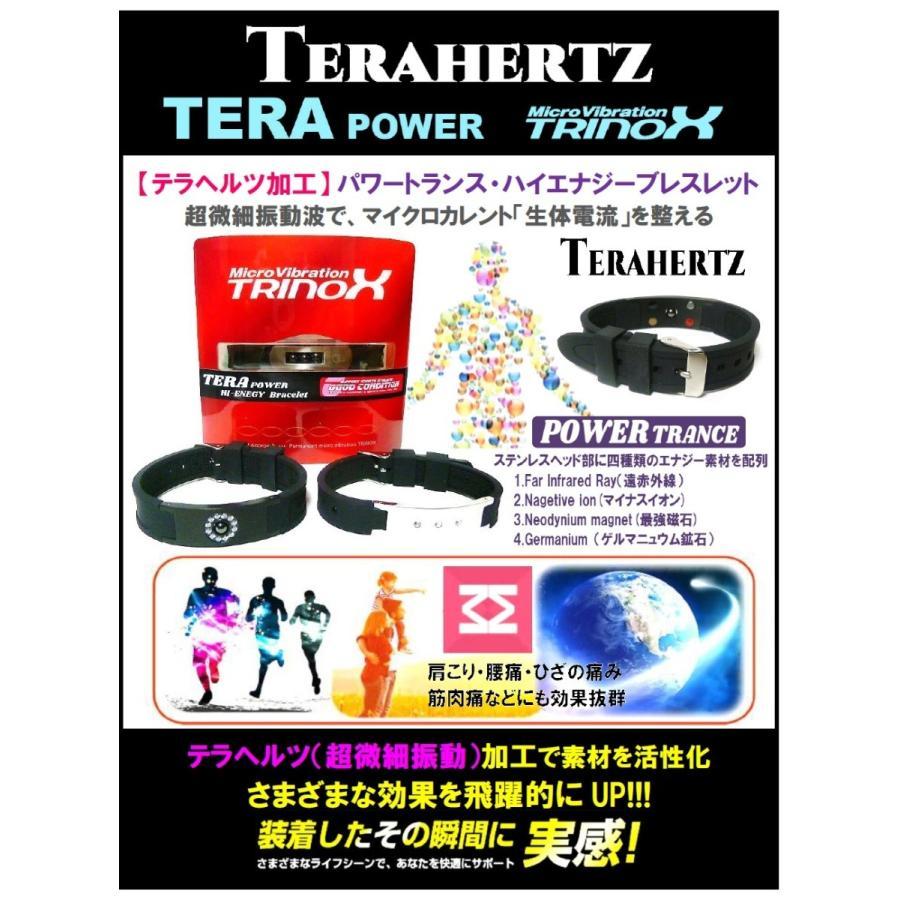 テラヘルツ加工 TRINOX パワートランス ハイエナジー ブレスレット シリコン製 ベルト  筋肉痛 腰痛 肩こり スポーツ|torinox-store