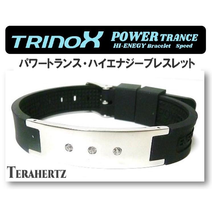 テラヘルツ加工 TRINOX パワートランス ハイエナジー ブレスレット シリコン製 ベルト  筋肉痛 腰痛 肩こり スポーツ|torinox-store|19