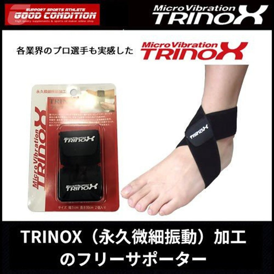 TRINOX トリノックス フリーサポーター 2枚入り ブラック 野球 腰痛 健康 スポーツ 肩こり解消 相撲 筋肉痛 スポーツ アウトドア|torinox-store