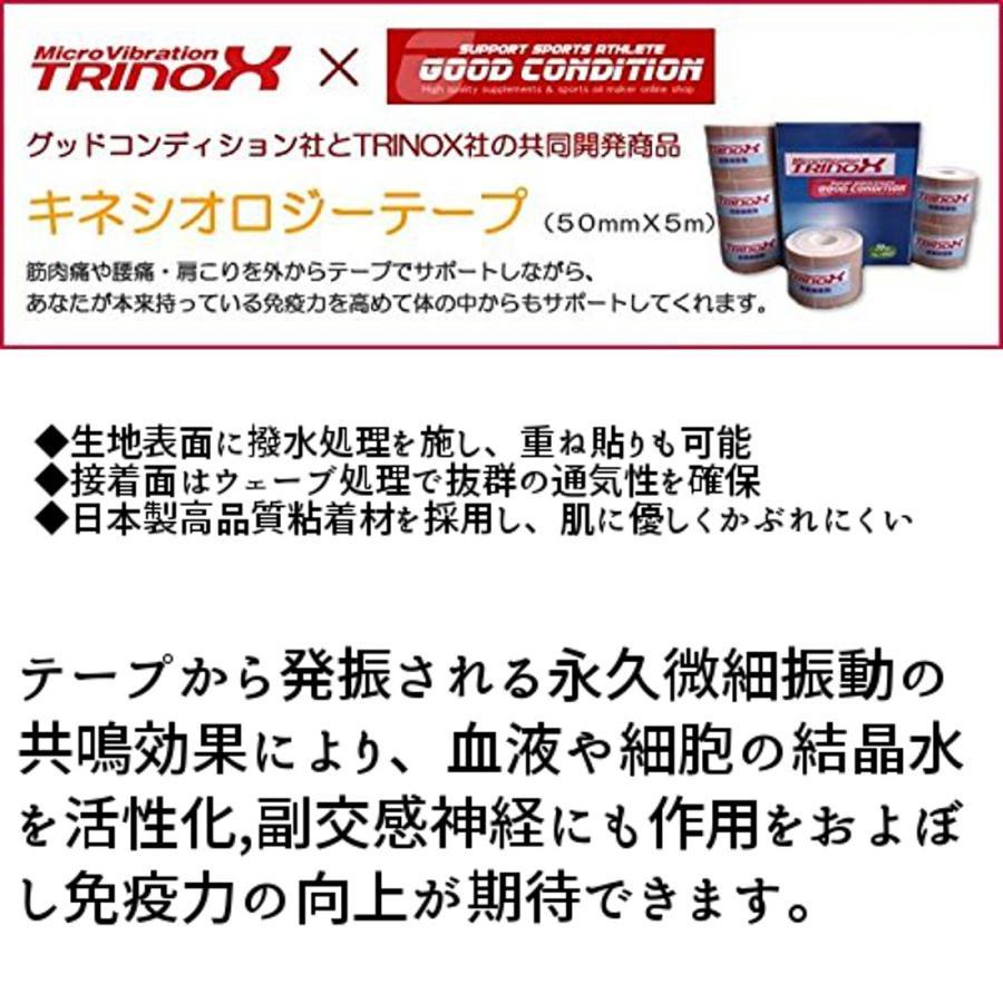 TRINOX トリノックス キネシオロジーテープ 1巻  5cm 5m 野球 腰痛 健康 スポーツ 肩こり解消 相撲 筋肉痛 スポーツ アウトドア|torinox-store|03