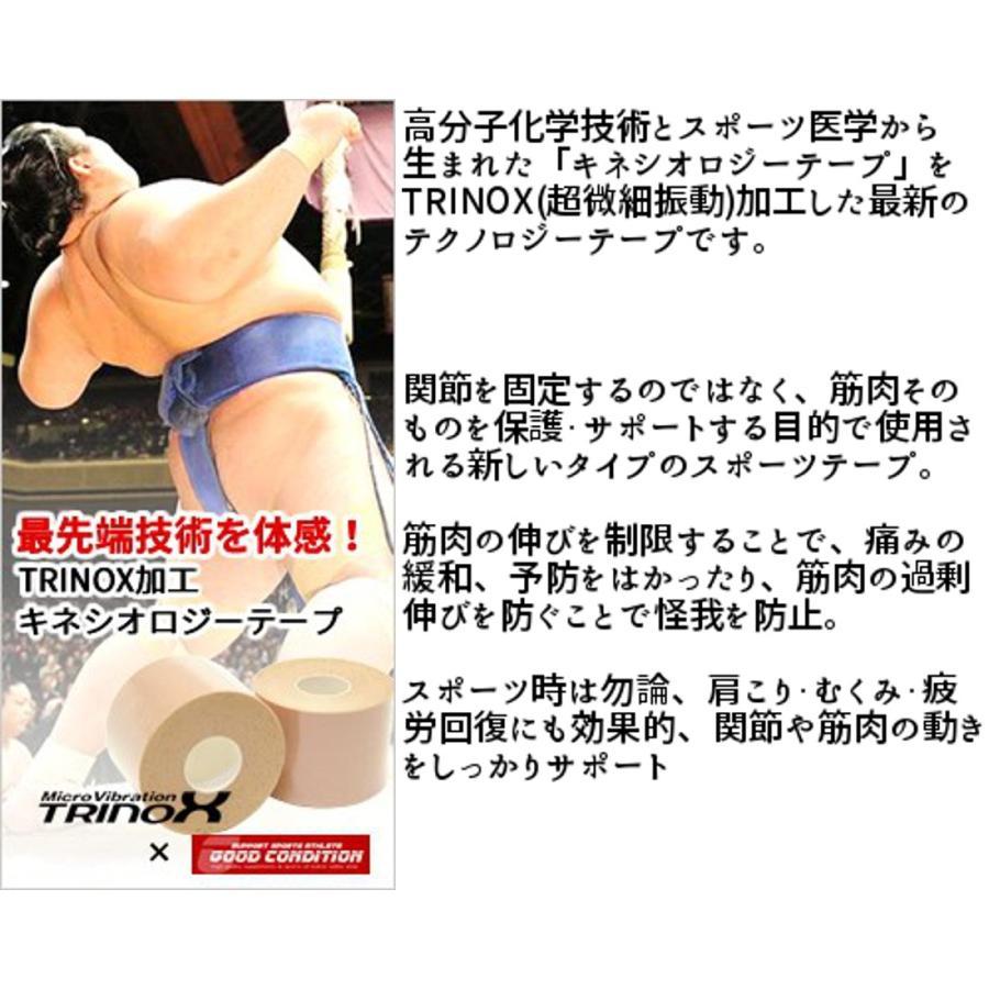 TRINOX トリノックス キネシオロジーテープ 1巻  5cm 5m 野球 腰痛 健康 スポーツ 肩こり解消 相撲 筋肉痛 スポーツ アウトドア|torinox-store|04