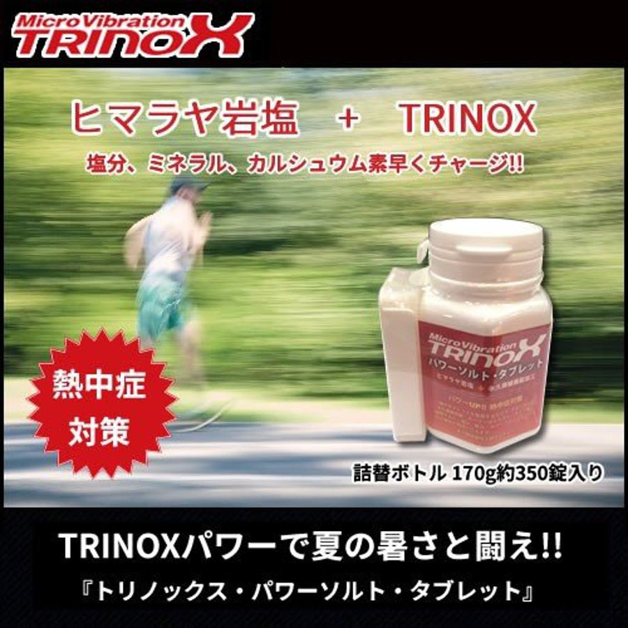 TRINOX トリノックス パワーソルト タブレット 詰替ボトル 150g 約300錠 熱中症対策 岩塩 運動 ゴルフ torinox-store